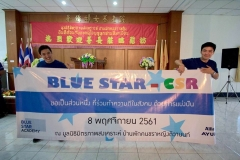 csr_bluestar0